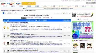 日本ブログ村.jpg