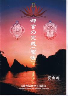 分派の本.JPG
