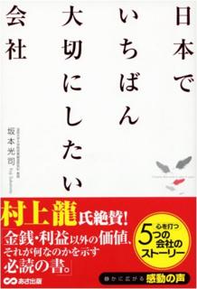 日本で一番大切にしたい会社.png